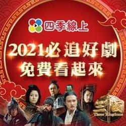 經典大劇《三國》就在四季線上
