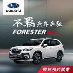 Forester GT ▶即刻入主