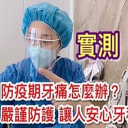 實測!疫情期間牙疼怎麼辦?
