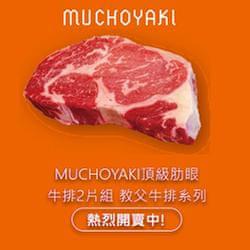 牛排教父鄧有癸新品牌