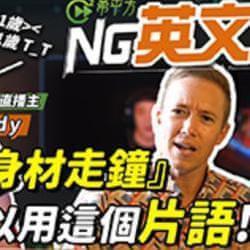 不要再說NG英文啦! 看影片免費學