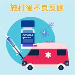 施打疫苗後如果發燒、肌肉痠痛