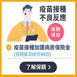 新安東京海上疫苗防疫險保那些?