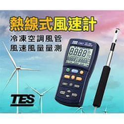 空調風管風速風量量測