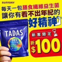 折100!日本新益生菌,給你好精神