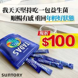 新客限定!日本雙效益生菌折100