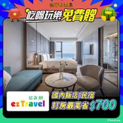國內飯店/民宿 訂房最高省700