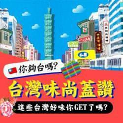 最喜歡的台灣味是哪一款?