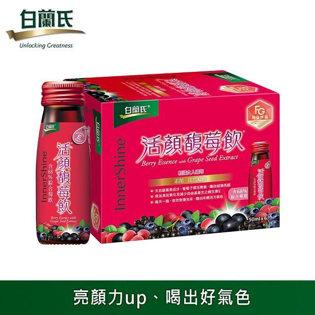 《白蘭氏》活顏馥莓飲 (50ml