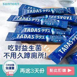 日本原裝進口 三得利官方直營益生菌